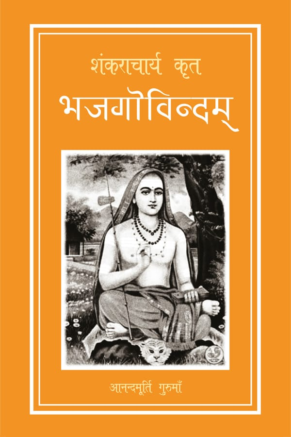 Bhaj_Govindam_Hindi_Book_Shankar