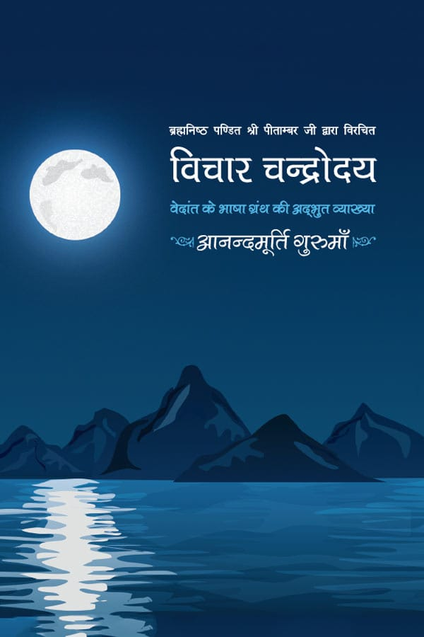 sri_vichaar_chandrodaya_book_hindi